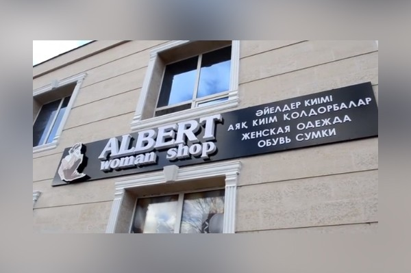 Магазин «Albert Woman Shop»