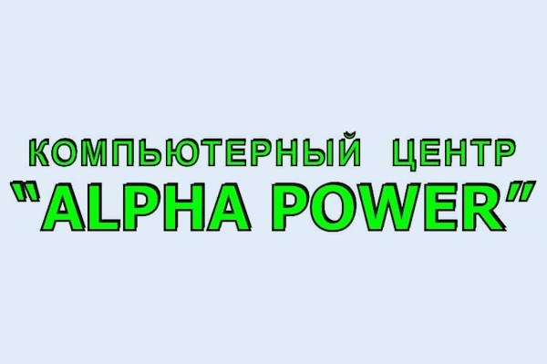 Компьютерный центр «Alpha Power»
